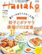 Hanako No.1090