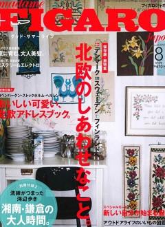 Figaro Japon 8月号