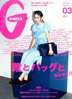 GINZA 3月号