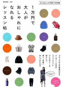 1万円でおしゃれになるレッスン帖
