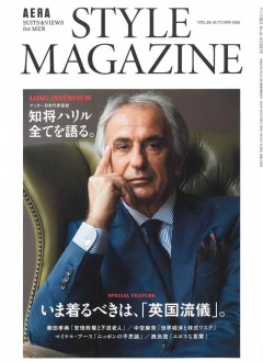 AERA STYLE MAGAZINE Vol.28 AUTUMN 2015