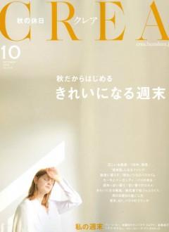 CREA 10月号