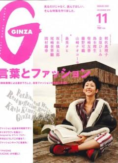 GINZA 11月号
