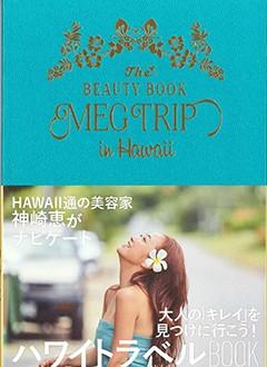 VOCE MOOK 「MEG TRIP」神崎恵さんトラベルブック「きれいになるハワイ」