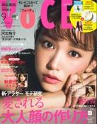 VoCE 9月号