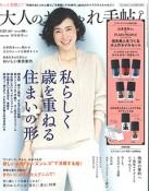 2017年8月7日発売 大人のおしゃれ手帖 9月号