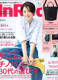 In Red 10月号