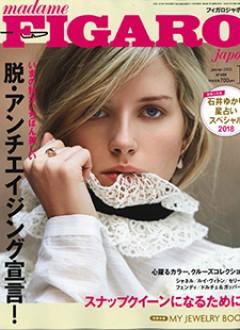 Figaro japon 1月号
