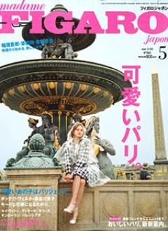 Figaro japon 5月号