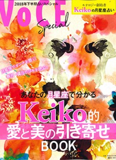 VOCE Special Keikoの月星座MOOK