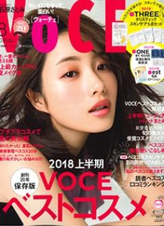 VoCE 8月号